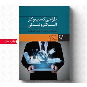 طراحی کسب و کار الکترونیکی نویسنده سارنگ قربانیان و حسین نظریان و نیلوفر محمدزاده